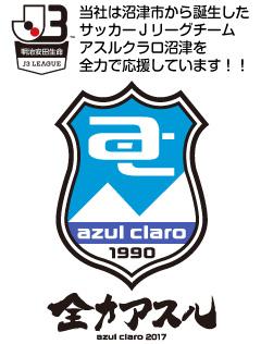 サッカーJ3、アスルクラロ沼津を応援しています!