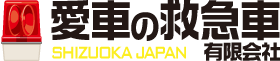 レッカー業界のパイオニア 愛車の救急車(有) <沼津レッカー>